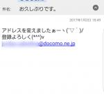 こんなメールには返信しないようしましょうね。