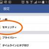 フェイスブックのセキュリティ(2段階認証)設定について