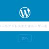 ワードプレス ( WordPress ) アプリの設定方法