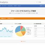 ワードプレスへアクセス解析を設置する方法