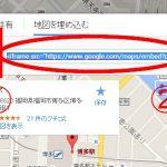 グーグルマップをブログに埋め込む方法。