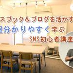 SNS & ブログ初心者向け勉強会。開催しまーす!