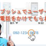 簡単にスマホユーザーから電話をかけてもらう方法!