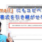 コピペ時「Gmail」へ書式を引き継がせない2つの方法!