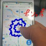 """グーグルマップを片手で拡大""""縮小""""する方法!"""