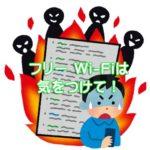 無料Wi-Fiの落とし穴!危険な理由とその対策方法について
