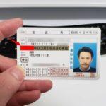 改元する年に運転免許更新すると有効期限の表記はどうなる?