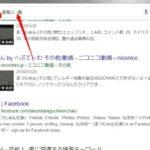 グーグル検索で除外したいキーワードがあるときの便利な検索機能