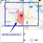 Google mapのリンクの貼り付け方!お店の地図をワンプッシュで開けるようにする | スマホでアメブロを書く